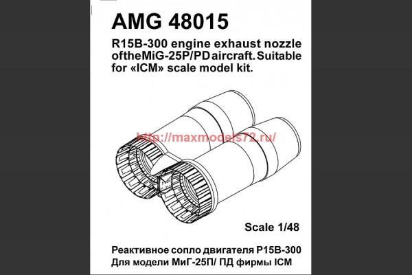 АМG 48015   МиГ-25 П/ ПД реактивное сопло двигателя РД15Б-300 (thumb38222)