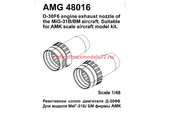 АМG 48016   МиГ-31Б/ БМ реактивное сопло двигателя Д-30Ф6 (thumb38244)
