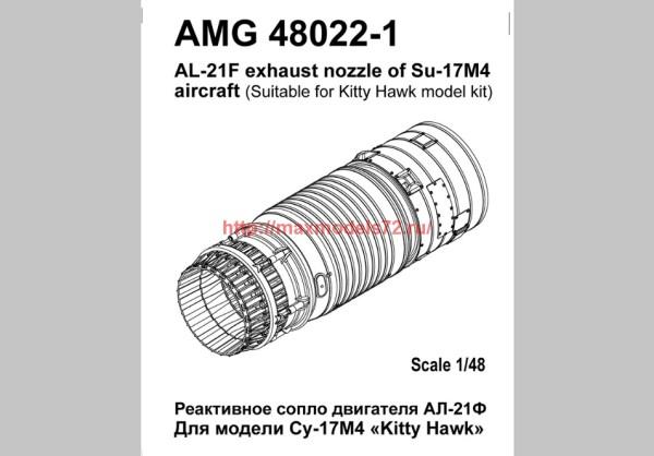 АМG 48022-1   Су-17М сопло двигателя АЛ-21Ф (thumb38261)