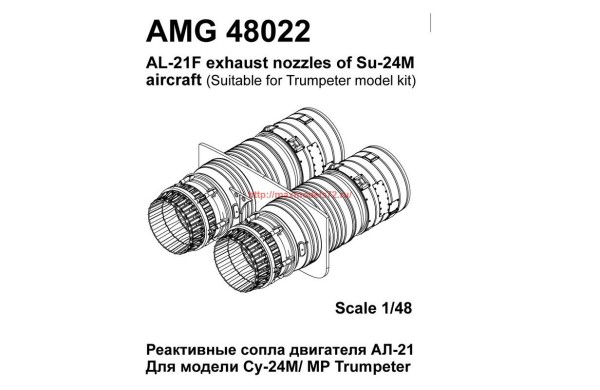 АМG 48022   Су-24М сопло двигателя АЛ-21Ф (thumb38252)