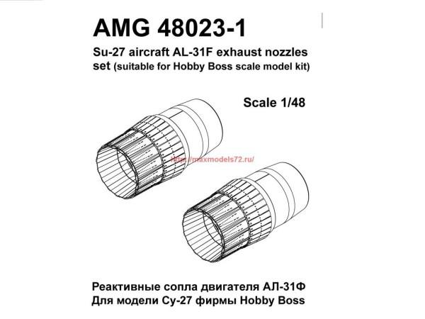 АМG 48023-1   Су-34 сопло двигателя АЛ-31Ф (thumb38281)