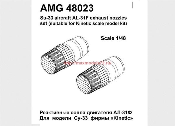 АМG 48023   Су-33 сопло двигателя АЛ-31Ф (thumb38271)