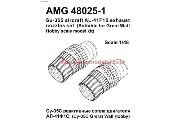 АМG 48025-1   Су-35С сопло двигателя АЛ-41Ф (thumb38302)