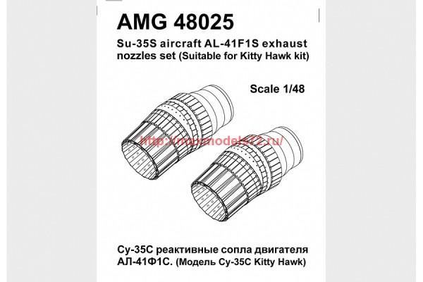 АМG 48025   Су-35С сопло двигателя АЛ-41Ф (thumb38292)