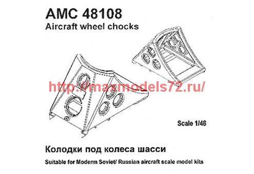 АМG 48108   Колодки под колеса шасси, набор №1, размер 575х340х310 мм (thumb38317)
