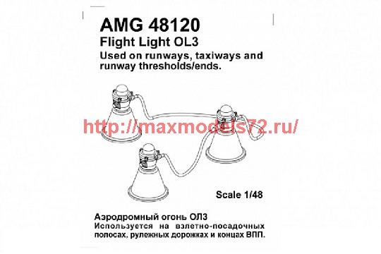 АМG 48120   Аэродромный огонь ОЛ3 (thumb38322)