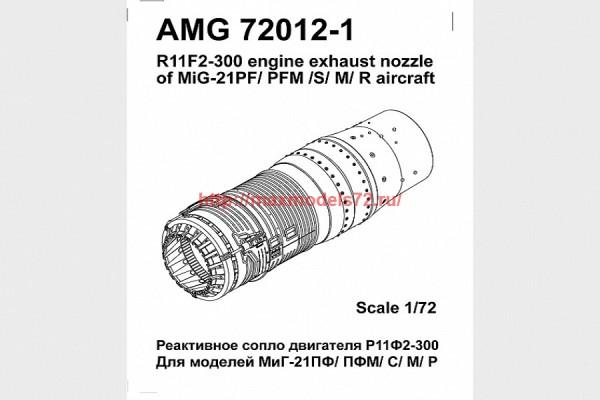 АМG 72012-1   МиГ-21М/ МФ/ ПФМ, МиГ-21С, МиГ-21Р реактивное сопло двигателя Р11Ф2-300 (thumb37986)
