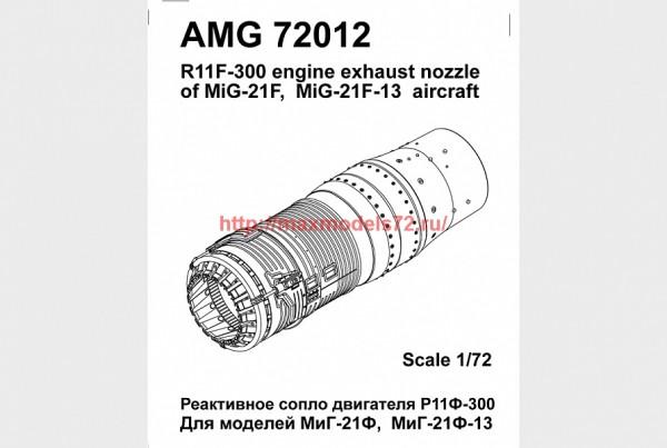 АМG 72012   МиГ-21Ф/ Ф13 реактивное сопло двигателя Р11Ф-300 (thumb37976)