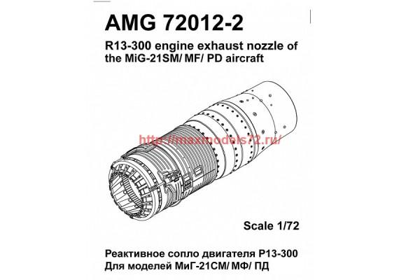 АМG 72012-2   МиГ-21СМ/ СМТ/ МФ, МиГ-21ПД, МиГ-21И реактивное сопло двигателя Р13Ф-300 (thumb37997)