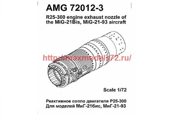АМG 72012-3   МиГ-21бис, МиГ-21-93 реактивное сопло двигателя Р25-300 (thumb38007)