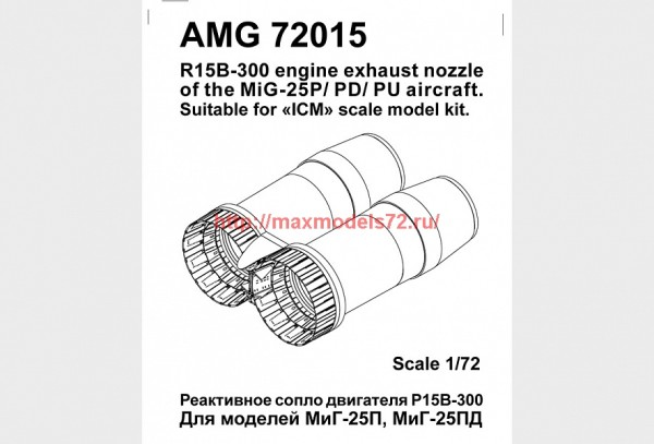 АМG 72015   МиГ-25П/ ПД/ ПУ реактивное сопло двигателя Р15Б-300 (thumb38017)