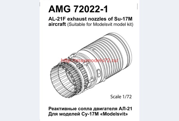 АМG 72022-1   Су-17М сопло двигателя АЛ-21Ф (thumb38078)