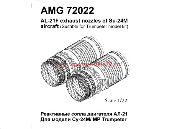 АМG 72022   Су-24 сопло двигателя АЛ-21Ф (в комплекте два сопла) (thumb38067)