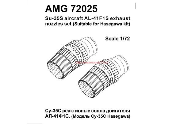АМG 72025   Су-35С сопло двигателя АЛ-41Ф1С (thumb38111)