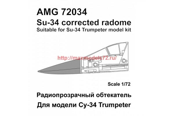 АМG 72034   Су-34 радиопрозрачный обтекатель (thumb38119)