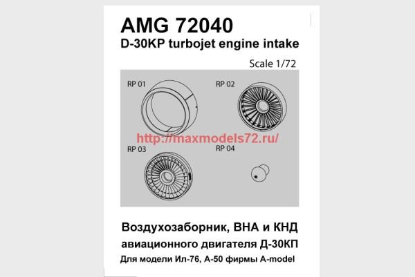 АМG 72040   Входной канал воздхозаборника и КНД двигателя Д-30КП (thumb38126)