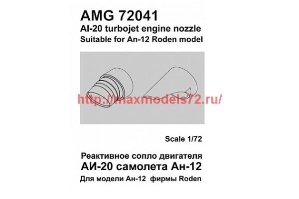 АМG 72041   Ан-12 сопло двигателя АИ-20 (thumb38134)