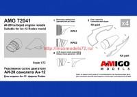 АМG 72041   Ан-12 сопло двигателя АИ-20 (attach1 38134)