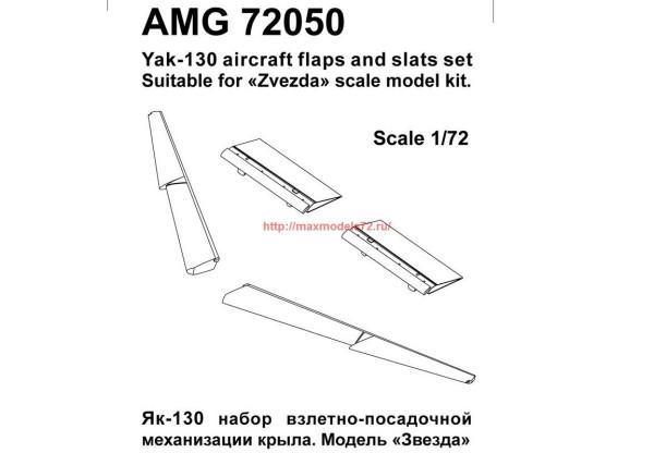 АМG 72050   Як-130 набор взлетно-посадочной механизации крыла. (thumb38141)