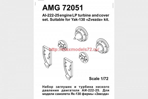 АМG 72051   Як-130 набор заглушек и турбина низкого давления двигателя АИ-222-25 (thumb38151)