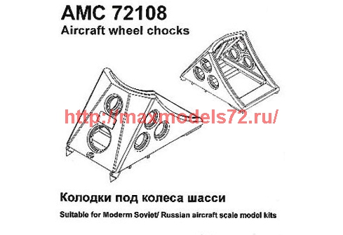 АМG 72108   Колодки под колеса шасси, набор №1, размер 575х340х310 мм (thumb38160)