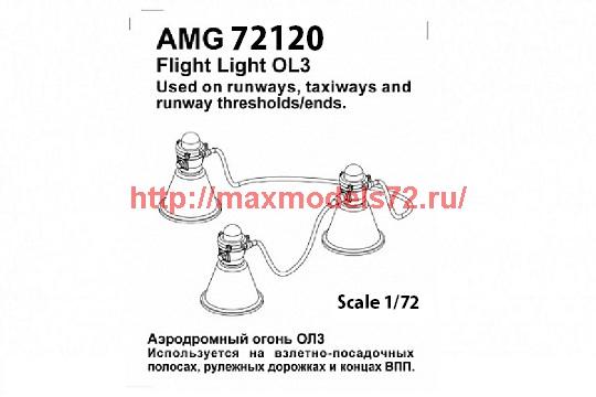 АМG 72120   Аэродромный огонь ОЛ3 (thumb38165)