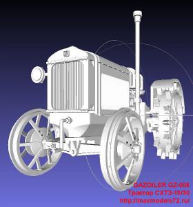 GZ-004  Трактор СХТЗ-15/30 (attach1 23357)