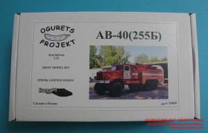 OGURETS720026   АВ-40 (255Б) пожарный автомобиль (thumb33929)