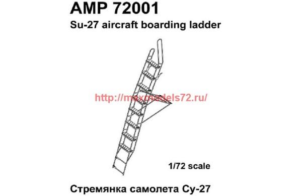 АМP 72001   Стремянка самолета Су-27 (thumb38329)