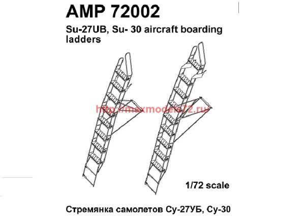 АМP 72002   Стремянка самолета Су-27УБ, Су-30 (thumb38335)