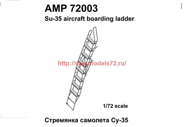 АМP 72003   Стремянка самолета Су-35 (thumb38341)
