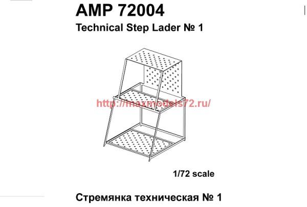 АМP 72004   Тезническая стремянка (thumb38345)