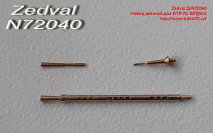 ZdN72040 Набор деталей для БТР-70, БРДМ-2 (thumb24185)
