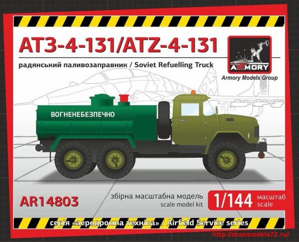 AR14803   1/144 ATZ-4-131 fuel refueller (thumb31245)