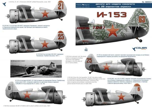 CD48003   И-153 - Июнь 1941       I-153 - June, 1941 (thumb24916)
