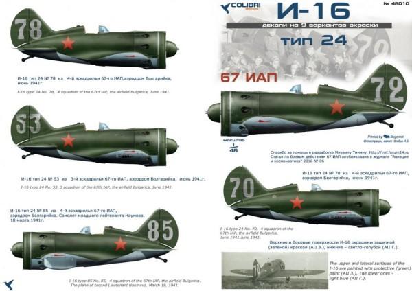 CD48010   I-16 67 IAP (thumb24941)
