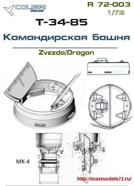 CDR72003   Командирская башня  Т-34-85 (ZVEZDA/DREGON) (thumb24790)