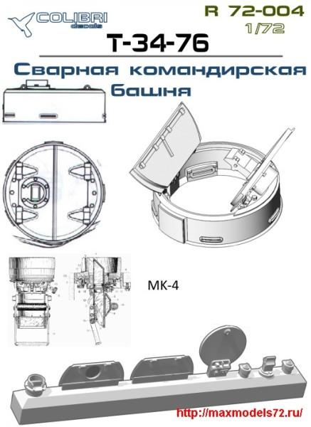 CDR72004   Командирская башня  Т-34-76-сварная открытая (ZVEZDA) (thumb24795)