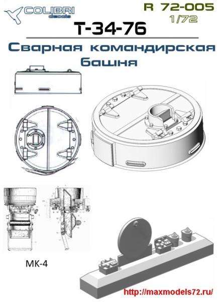 CDR72005   Командирская башня  Т-34-76-сварная закрытая (ZVEZDA) (thumb24797)