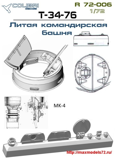 CDR72006   Командирская башня  Т-34-76-литая открытая (ZVEZDA) (thumb24799)