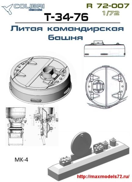 CDR72007   Командирская башня  Т-34-76-литая закрытая (ZVEZDA) (thumb24802)