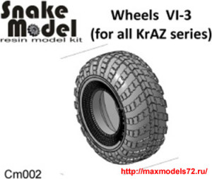 SMCM002   Wheels  VI-3 (for all KrAZ series) (thumb33584)