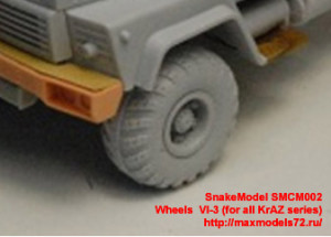 SMCM002   Wheels  VI-3 (for all KrAZ series) (attach1 33584)