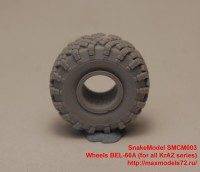 SMCM003   Wheels BEL-66A (for all KrAZ series) (attach1 33587)