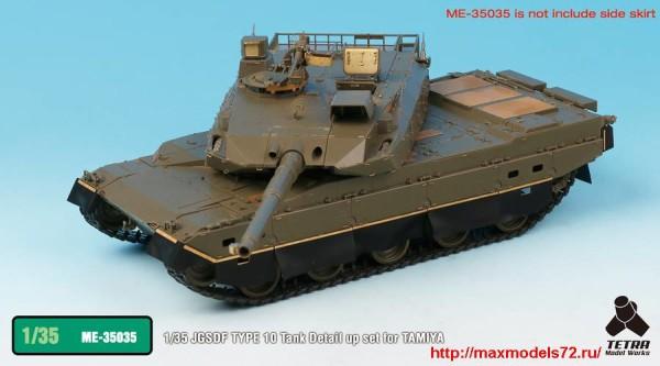 TetraME-35035   1/35 JGSDF TYPE 10 Tank Detail up set for TAMIYA (thumb33388)