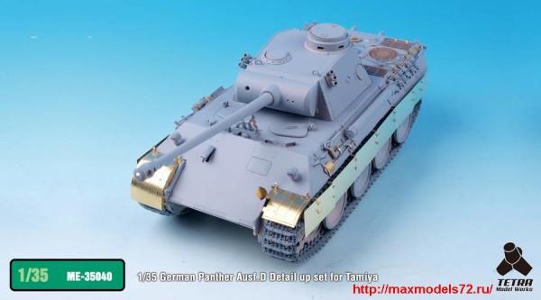 TetraME-35040   1/35 German Panther Ausf.D Detail up set for Tamiya (thumb33434)
