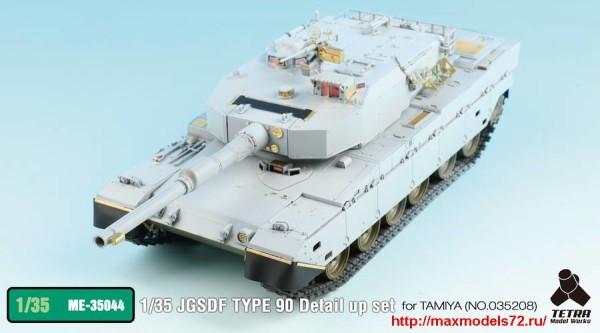 TetraME-35044   1/35 JGSDF TYPE 90 Detail up set for TAMIYA (thumb33645)