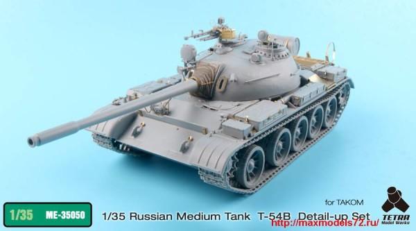 TetraME-35050   1/35 T-54B Russian Medium Tank Late Type for Takom (thumb33711)