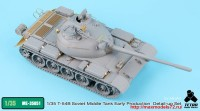 TetraME-35051   1/35 T-54B Soviet Middle Tank Early Production for MiniArt (attach7 33722)