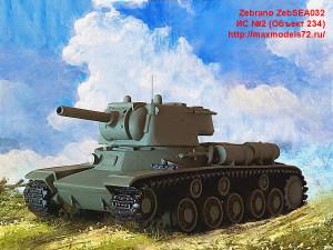 ZebSEA032   ИС №2 (Объект 234) (thumb27497)